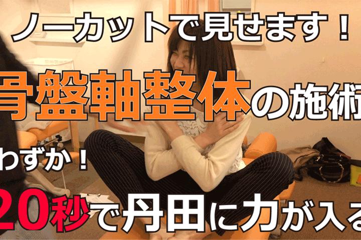 【ノーカット動画】骨盤軸整体で丹田に軸を通して下半身を安定させる