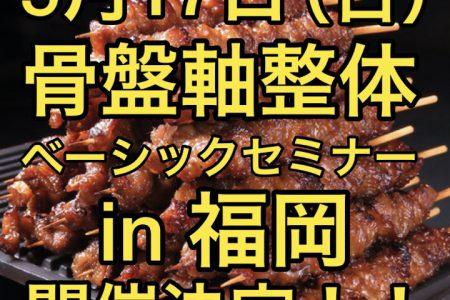 【延期】5月17日「骨盤軸整体ベーシックセミナー in 福岡」開催のお知らせ