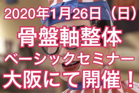 2020年1月26日「骨盤軸整体ベーシックセミナー in 大阪」のお知らせ
