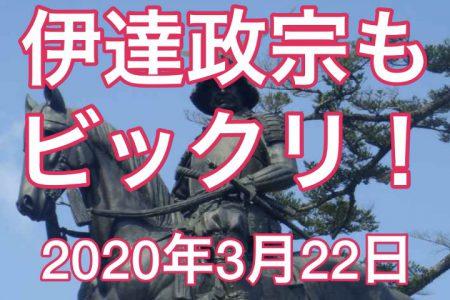 3月22日「骨盤軸整体ベーシックセミナー in 仙台」開催のお知らせ