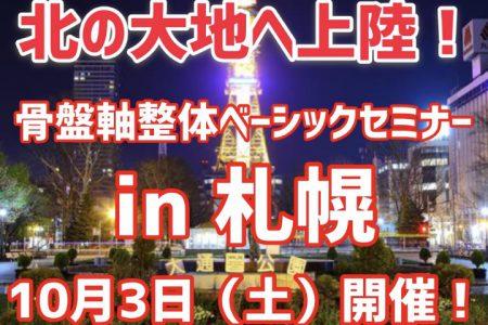 10月3日「骨盤軸整体ベーシックセミナー in 札幌」開催のお知らせ