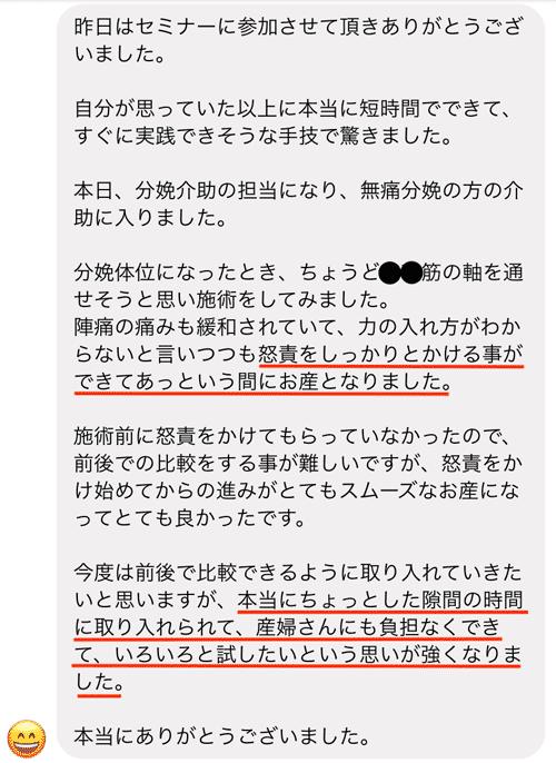 感想メッセージ01
